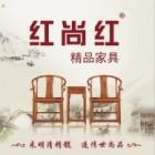 红尚红家具