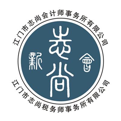 江门市志尚会计师事务所有限公司
