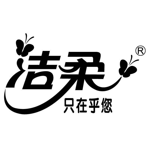 中顺洁柔(江门公司)